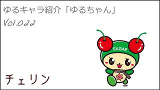 ゆるキャラ紹介チャンネル「ゆるちゃん」 vol.022