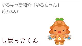 ゆるキャラ紹介チャンネル「ゆるちゃん」 vol.023
