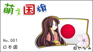 「萌え国旗」紹介 No.001 日本国