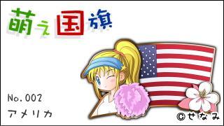 「萌え国旗」紹介 No.002 アメリカ