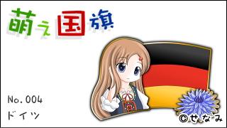 「萌え国旗」紹介 No.004 ドイツ