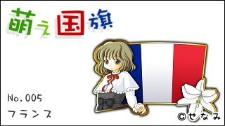 「萌え国旗」紹介 No.005 フランス