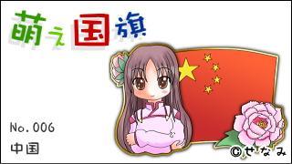 「萌え国旗」紹介 No.006 中国