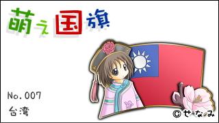 「萌え国旗」紹介 No.007 台湾