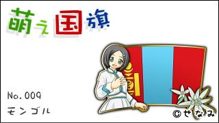 「萌え国旗」紹介 No.009 モンゴル