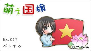 「萌え国旗」紹介 No.011 ベトナム