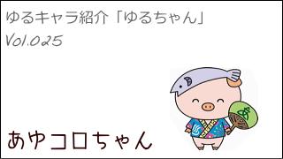 ゆるキャラ紹介チャンネル「ゆるちゃん」 vol.025