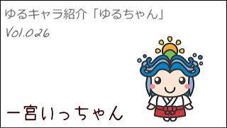ゆるキャラ紹介チャンネル「ゆるちゃん」 vol.026