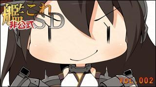 艦これ[非公式]SDキャラ紹介 Vol.002