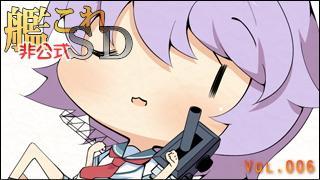 艦これ[非公式]SDキャラ紹介 Vol.006