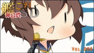 艦これ[非公式]SDキャラ紹介 Vol.008