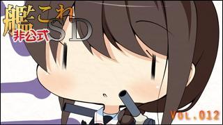 艦これ[非公式]SDキャラ紹介 Vol.012