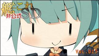 艦これ[非公式]SDキャラ紹介 Vol.013