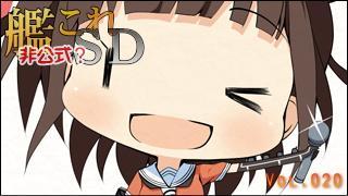 艦これSDキャラ紹介 Vol.020