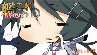 艦これSDキャラ紹介 Vol.022