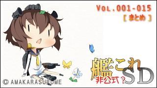 艦これSDキャラ紹介 Vol.001-015 [まとめ版]