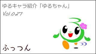 ゆるキャラ紹介チャンネル「ゆるちゃん」 vol.027