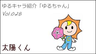 ゆるキャラ紹介チャンネル「ゆるちゃん」 vol.028