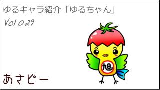 ゆるキャラ紹介チャンネル「ゆるちゃん」 vol.029