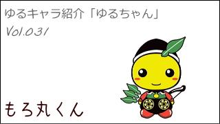 ゆるキャラ紹介チャンネル「ゆるちゃん」 vol.031