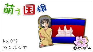 「萌え国旗」紹介 No.013 カンボジア