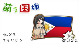 「萌え国旗」紹介 No.017 フィリピン