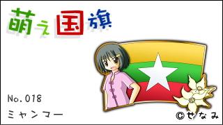 「萌え国旗」紹介 No.018 ミャンマー