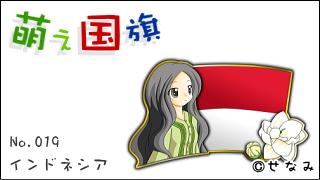 「萌え国旗」紹介 No.019 インドネシア