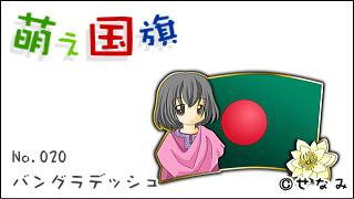 「萌え国旗」紹介 No.020 バングラデッシュ
