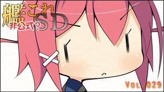 艦これSDキャラ紹介 Vol.029 「伊168(い168)」