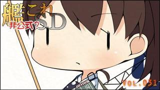 艦これSDキャラ紹介 Vol.031 「加賀(かが)」