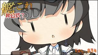 艦これSDキャラ紹介 Vol.034 「霰(あられ)」