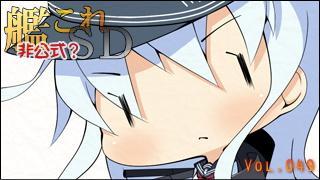 艦これSDキャラ紹介 Vol.049 「響(ひびき)」