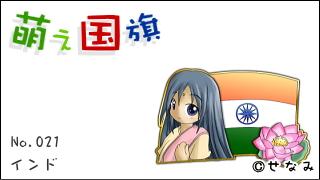 「萌え国旗」紹介 No.021 インド