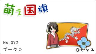 「萌え国旗」紹介 No.022 ブータン
