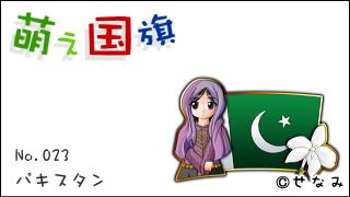 「萌え国旗」紹介 No.023 パキスタン