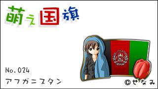 「萌え国旗」紹介 No.024 アフガニスタン