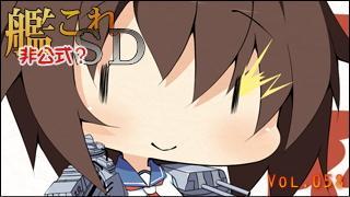 艦これSDキャラ紹介 Vol.058 「古鷹(ふるたか)」