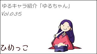 ゆるキャラ紹介チャンネル「ゆるちゃん」 vol.035