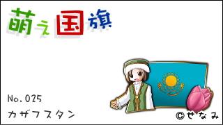 「萌え国旗」紹介 No.025 カザフスタン
