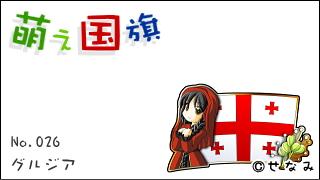 「萌え国旗」紹介 No.026 グルジア