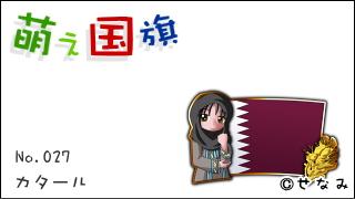 「萌え国旗」紹介 No.027 カタール