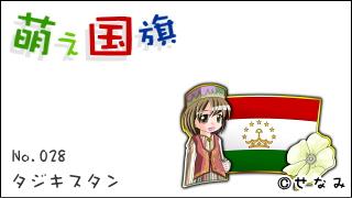 「萌え国旗」紹介 No.028 タジキスタン