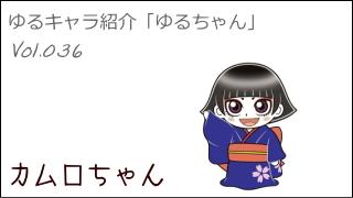 ゆるキャラ紹介チャンネル「ゆるちゃん」 vol.036 「カムロちゃん」 @佐倉市