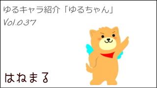 ゆるキャラ紹介チャンネル「ゆるちゃん」 vol.037 「はねまる」 @筑後市
