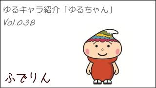 ゆるキャラ紹介チャンネル「ゆるちゃん」 vol.038 「ふでりん」 @熊野町