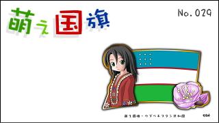 「萌え国旗」紹介 No.029 ウズベキスタン