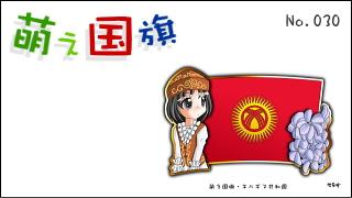 「萌え国旗」紹介 No.030 キルギス