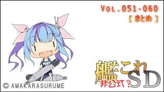 艦これSDキャラ紹介 Vol.051-060 [まとめ版]