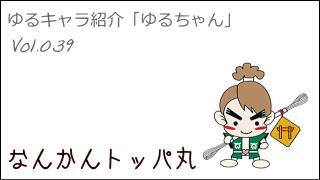 ゆるキャラ紹介チャンネル「ゆるちゃん」 vol.039 「なんかんトッパ丸」 @南関町